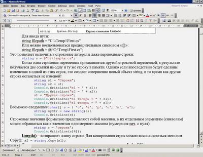 Документация C#