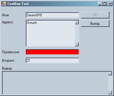 проверка ввода C#